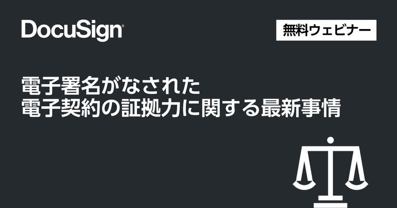 DocuSign-Japan-Legal-Webinar