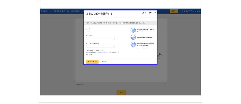 How to sign with DocuSign 7
