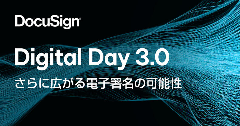 DocuSign Japan Digital Day3.0