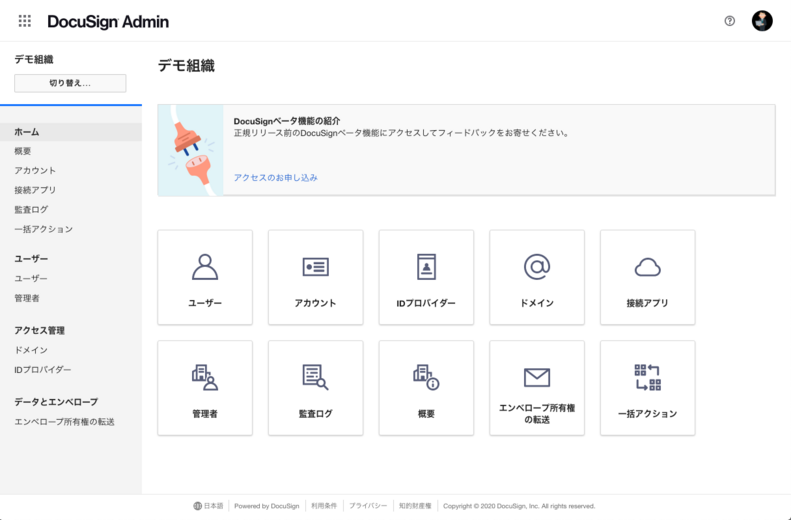 DocuSign Admin Page