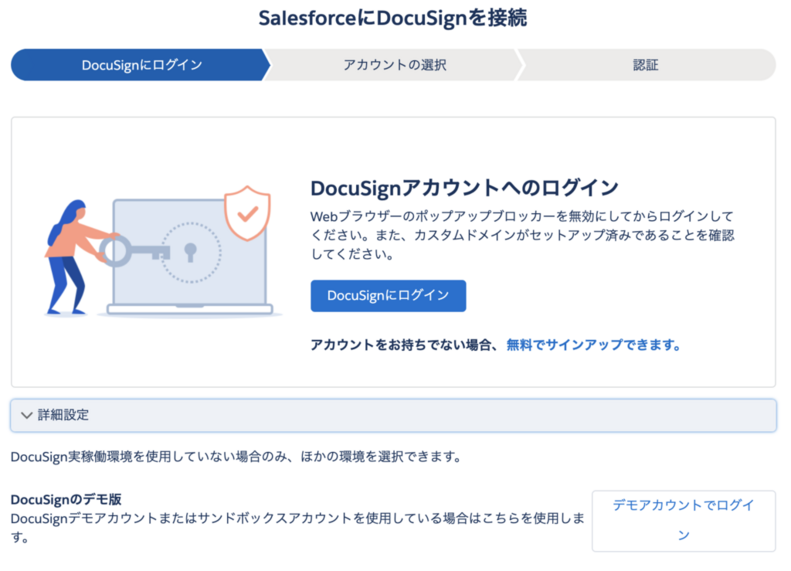 DocuSign Apps Launcher for Salesforce4