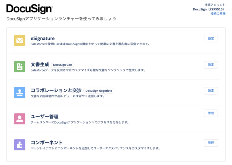 DocuSign Apps Launcher for Salesforce6