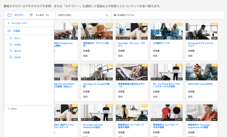 DocuSign University - Japanese 4