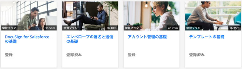 DocuSign University - Japanese 5
