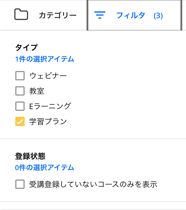 DocuSign University - Japanese 6